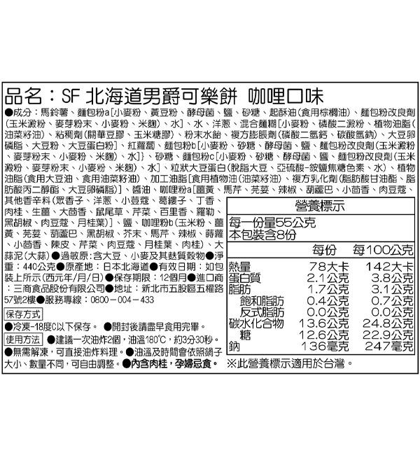 SF北海道男爵可樂餅 咖哩口味 440g(8入/包)