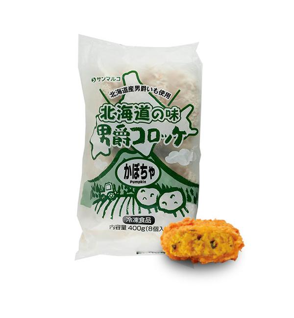 SF北海道男爵可樂餅 南瓜口味 400g(8入/包)