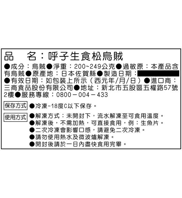 呼子生食松烏賊 200~249g(1隻/包)