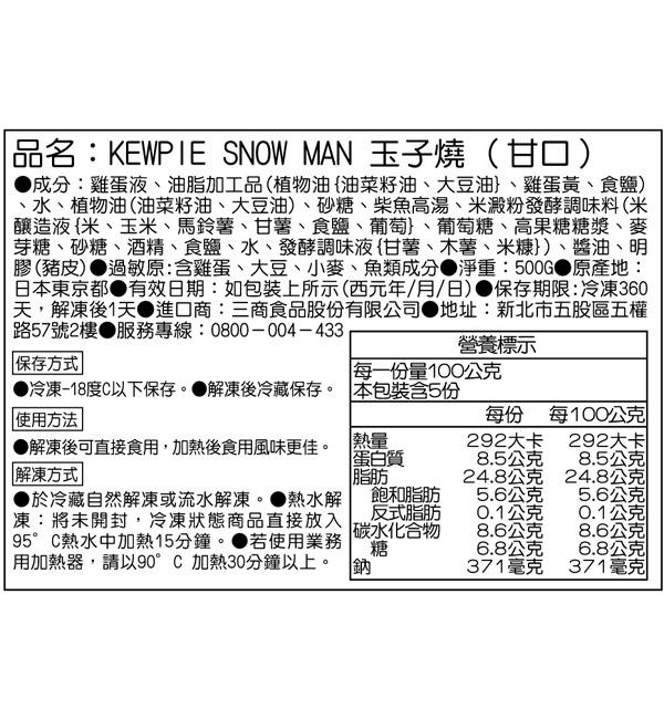 KEWPIE SNOW MAN 玉子燒 (甘口) 500g