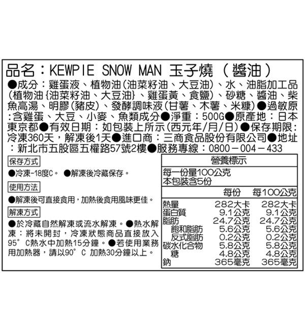 KEWPIE SNOW MAN 玉子燒 (醬油) 500g