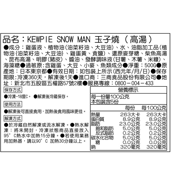 KEWPIE SNOW MAN 玉子燒 (高湯) 500g