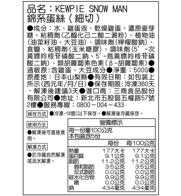 KEWPIE SNOW MAN 錦系蛋絲 (細切) 500g