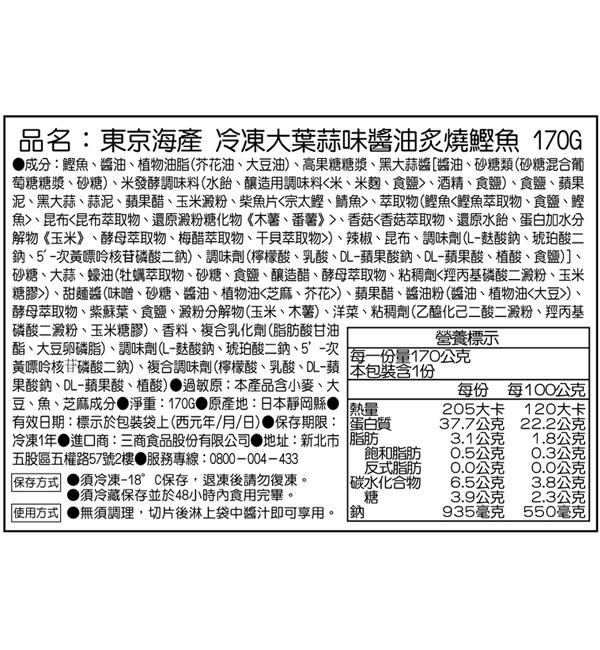 東京海產 冷凍大葉蒜味醬油炙燒鰹魚 170g/包