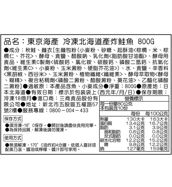 東京海產 冷凍北海道產炸鮭魚 800g