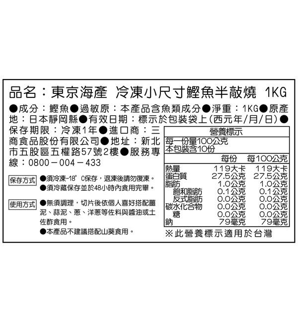 東京海產 冷凍小尺寸鰹魚半敲燒 1kg/包