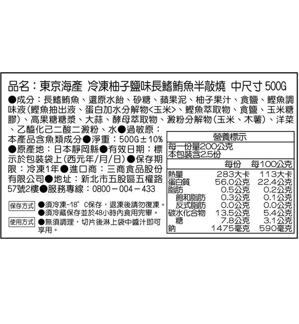 東京海產 冷凍柚子鹽長鰭鮪魚半敲燒 500g±10%/包