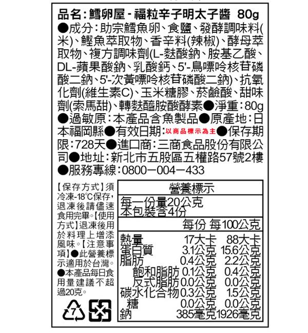 鱈卵屋 福粒辛子明太子醬 80g