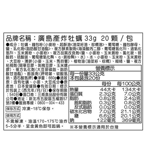 廣島產炸牡蠣 660g(20顆)