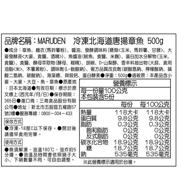 MARUDEN 冷凍北海道唐揚章魚 500g